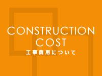 工事費用について