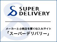 メーカと小売店を繋ぐ仕入れサイト SUPERDELIVERY
