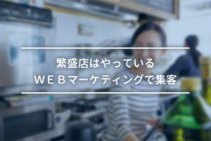 繁盛店はやっている!WEBマーケティングで自店舗の集客効果を上げる方法