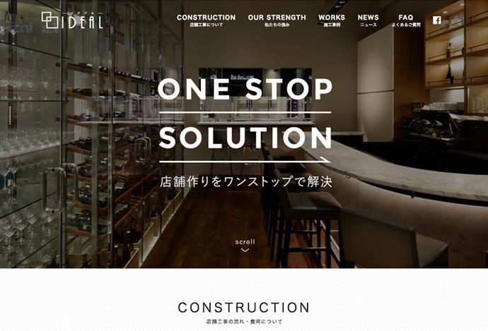 IDEAL ブランドサイトがリニューアルオープンしました。