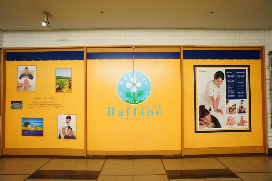 ラフィネ 大手町ビル店(東京都)