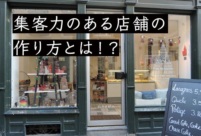 繁盛店に共通する集客力のある店舗の作り方とは!?