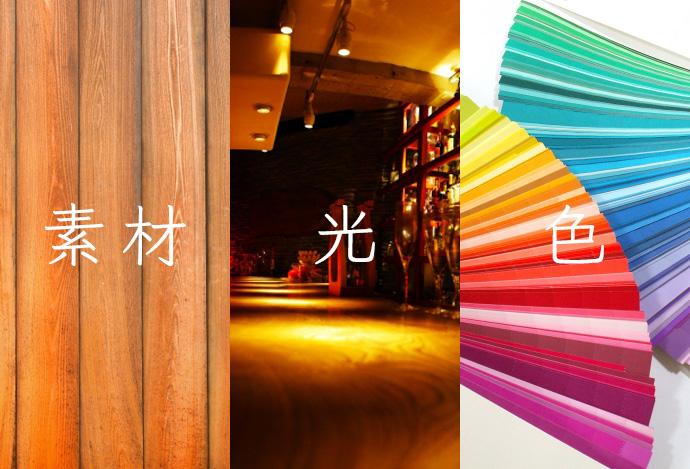 """店舗の内装デザインをする上で押さえておきたい""""素材・光・色""""の3要素"""
