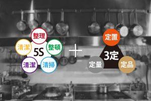 """""""5S""""の意味と取り入れておきたい""""3定""""を解説!飲食店運営に必要なもの"""