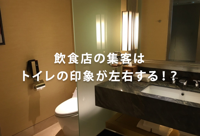 飲食店の集客はトイレの印象が左右する!? ホッとできる隠れ場所の作り方
