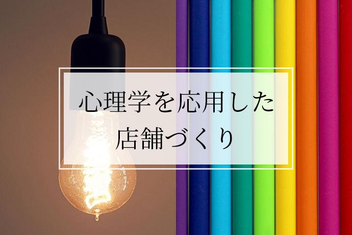 心理学を応用した店舗づくり|照明と色彩が与える影響力