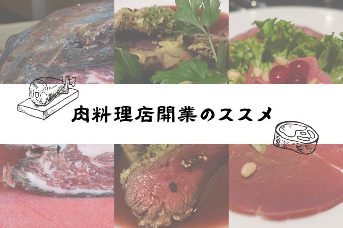 肉料理店開業のススメ|話題のメニューを取り入れターゲット層を広げよう!