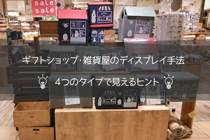 ギフトショップ・雑貨屋のディスプレイ手法 4つのタイプで見えるヒント