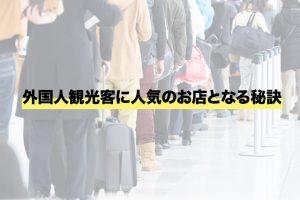 外国人観光客に人気のお店となる秘訣とは?インバウンド対応したお店づくり