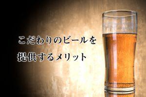 こだわりのビールを提供するメリット|競合との差別化を図るためにできること
