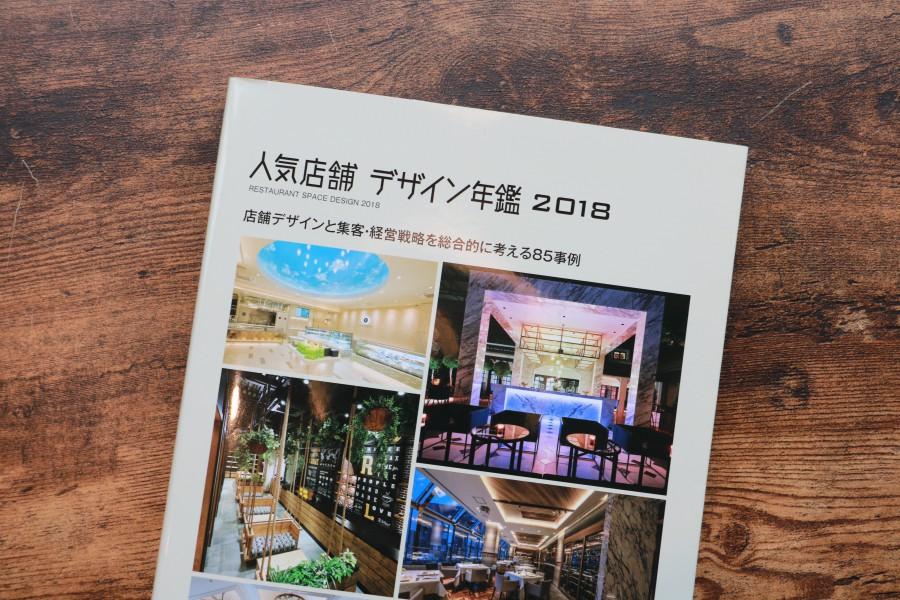 『人気店舗デザイン年鑑2018』に掲載されました。