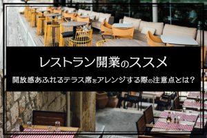 レストラン開業のススメ|開放感あふれるテラス席をアレンジする際の注意点とは?