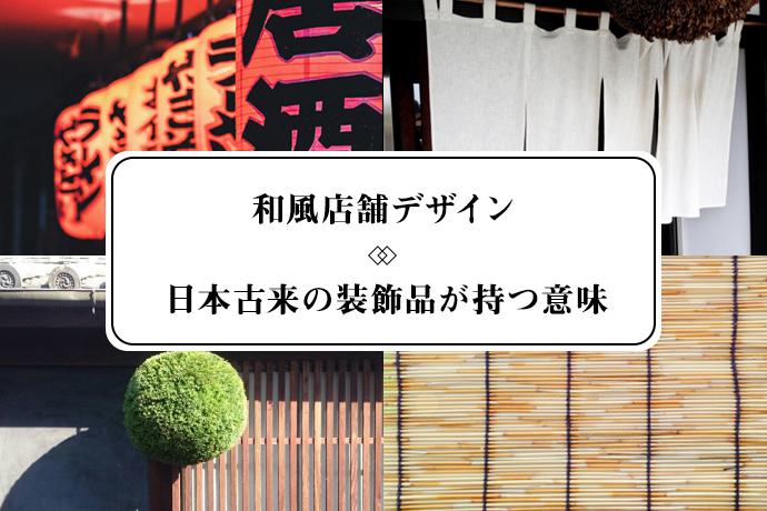 和風店舗デザイン|雰囲気を演出する日本古来の装飾品が持つ意味