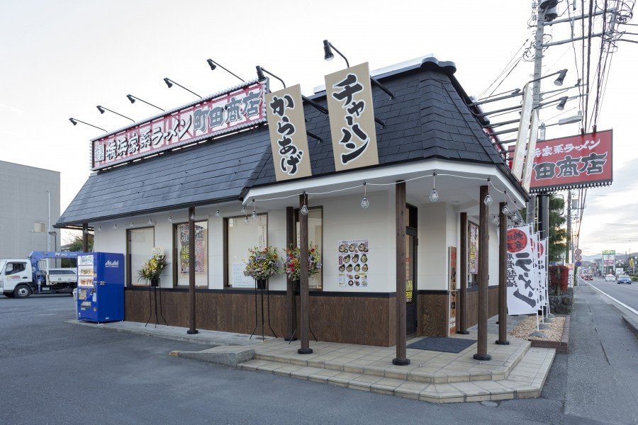 町田商店 城山店
