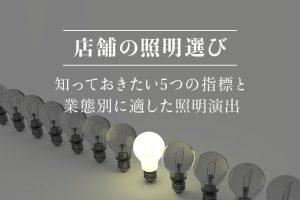 店舗の照明選び|知っておきたい5つの指標と業態別に適した照明演出