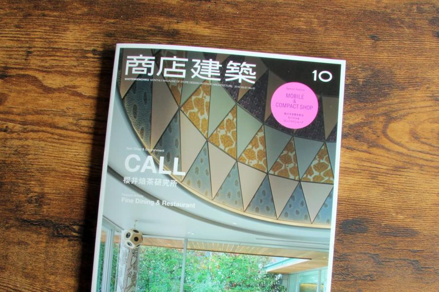 『商店建築 2016年10月号』に掲載されました。