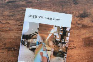 『人気店舗デザイン年鑑2017』に掲載されました。