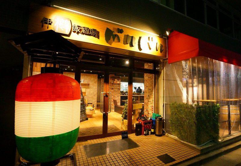 伊樽飯酒場 バルバル