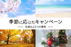 【仕組みと5つの事例を紹介】売上を上げるには季節に応じたキャンペーンを取り組もう!