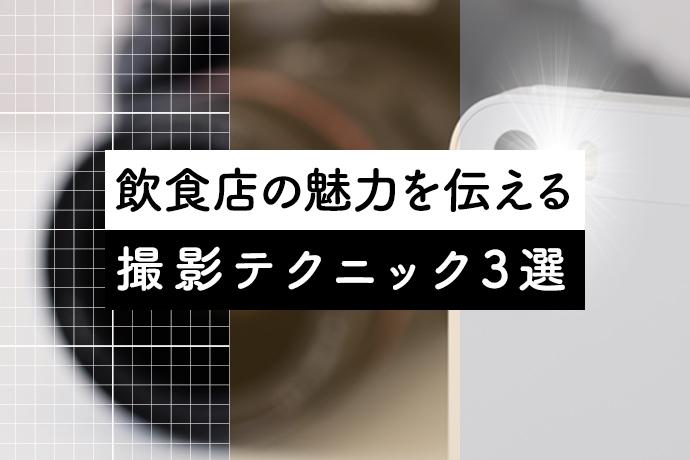 【撮影テクニック3選!】SNSに写真をこまめにアップして飲食店の魅力を伝えよう!