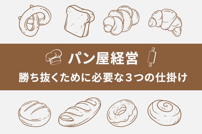 【必要な3つの仕掛け】パン屋の経営で競合店に勝ち抜く方法