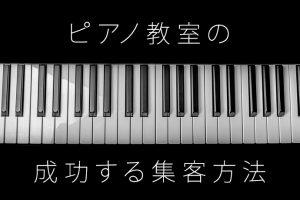 ピアノ教室を開業して成功するための集客方法