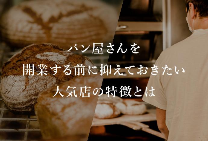 パン屋さんを開業する前に抑えておきたい人気店の特徴とは
