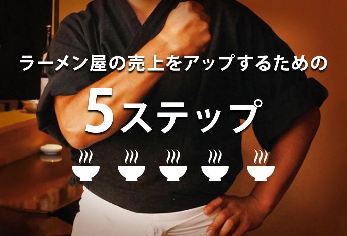 ラーメン屋の売上をアップするための5ステップ