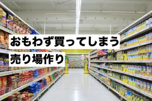 【商品陳列の4つのポイント!】おもわず買ってしまう売り場作り