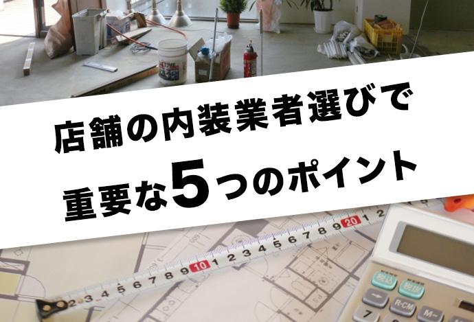 【失敗しないために!】店舗の内装業者選びで重要な5つのポイント