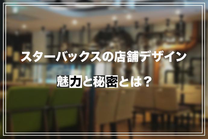 スターバックスの店舗デザイン・内装の魅力とは?