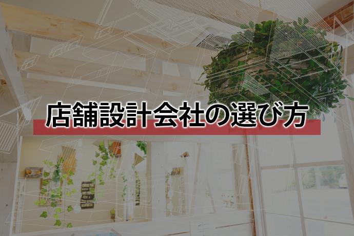 店舗設計会社の選び方|店舗作りに最適な設計者を探そう!
