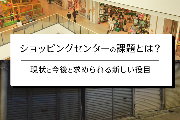 ショッピングセンターの課題とは?現状と今後と求められる新しい役目