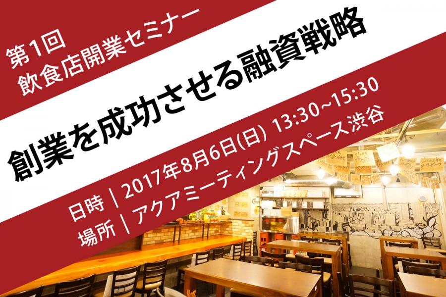 【セミナー】8月6日(日)飲食店の創業を成功させる融資戦略