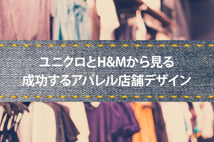 成功したユニクロとH&Mから見る店舗デザイン・内装の違いと共通点