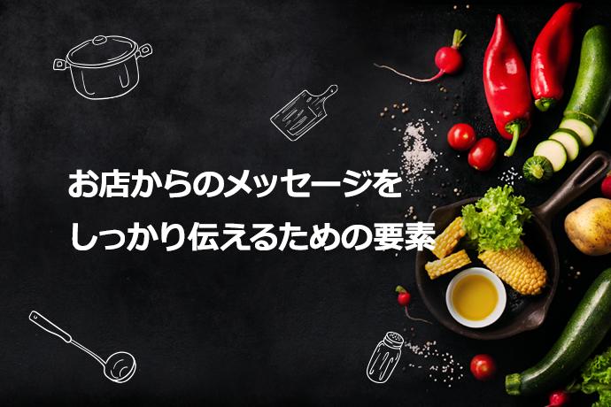 【飲食店開業】お店からのメッセージをしっかり伝えるための要素