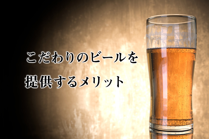 【こだわりのビールを提供するメリット】競合との差別化を図るためにできること