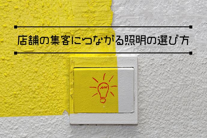 店舗の集客につながる照明の選び方とは?演出したい雰囲気にぴったりの照明を探そう!