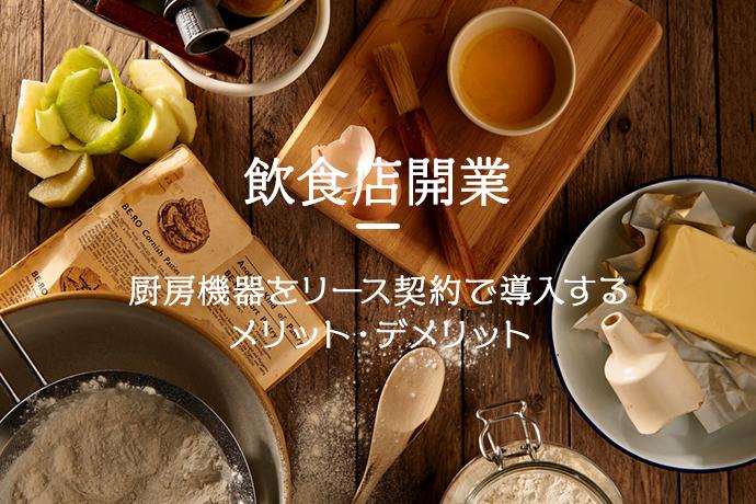 飲食店開業する際に厨房機器をリース契約で導入するメリット・デメリットとは?