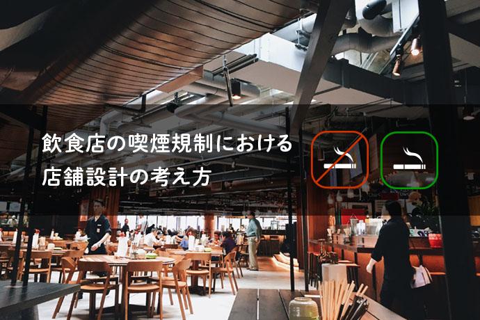 飲食店の喫煙規制における店舗設計の考え方|禁煙・分煙・喫煙可の3パターン