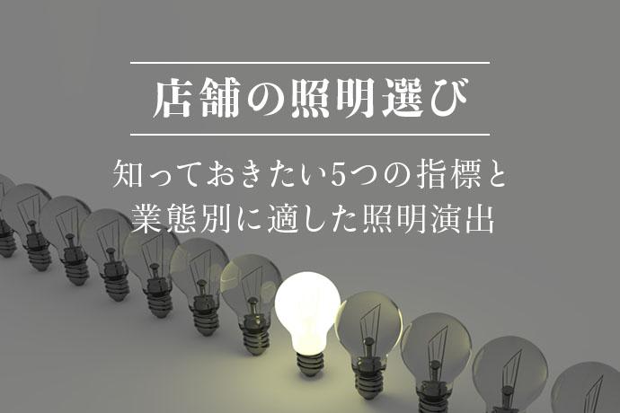 【知っておきたい5つの指標】店舗の照明選びと業態別に適した照明演出
