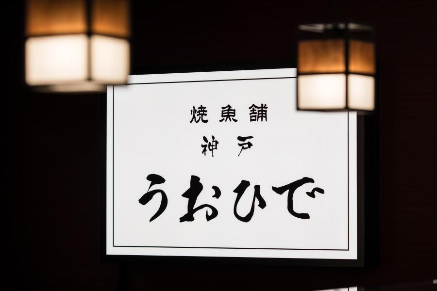 焼魚舗 神戸うおひで