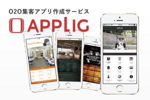 リピーターづくりに!集客アプリ構築サービス『APPLIG-アプリグ-』サービス開始