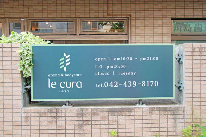 le cura -ルクラ-