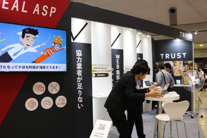 リフォーム産業フェア「イデアルASP」ブース