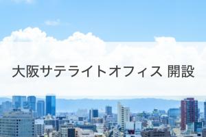 大阪サテライトオフィス 開設のご案内