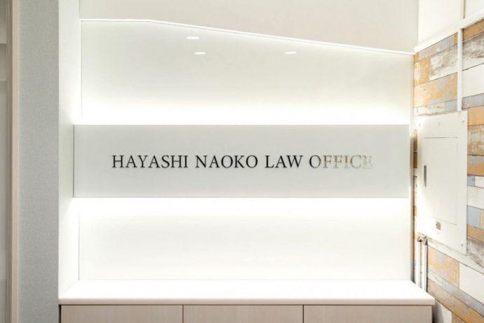 林奈緒子法律事務所