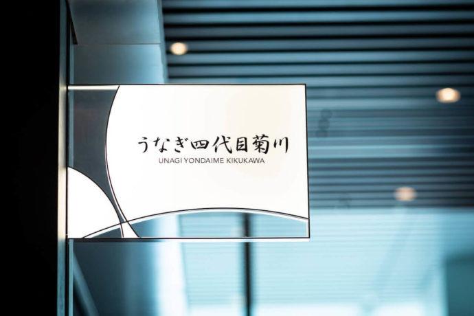 うなぎ四代目菊川 ムスブ田町店