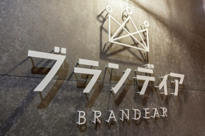 ブランディア恵比寿店