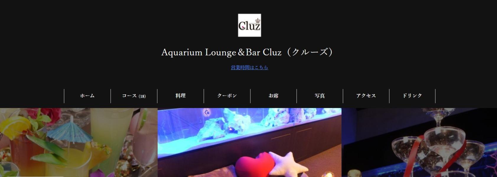 水槽があるバー、ダイニング例⑤Aquarium Lounge&Bar Cluz クルーズ吉祥寺